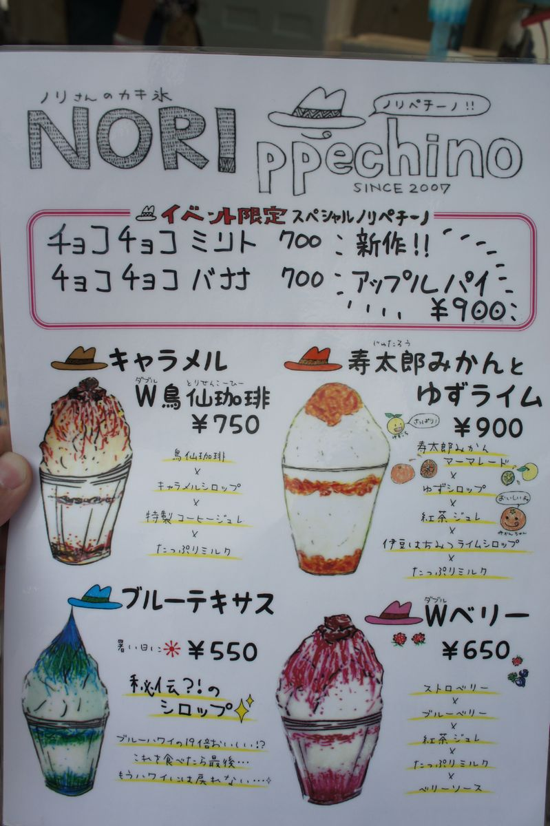 ノリさんのカキ氷4