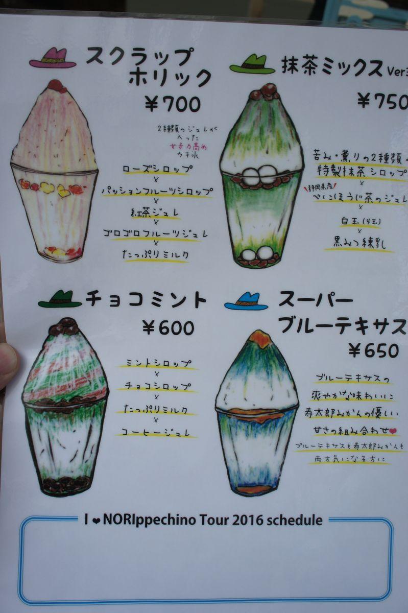 ノリさんのカキ氷5