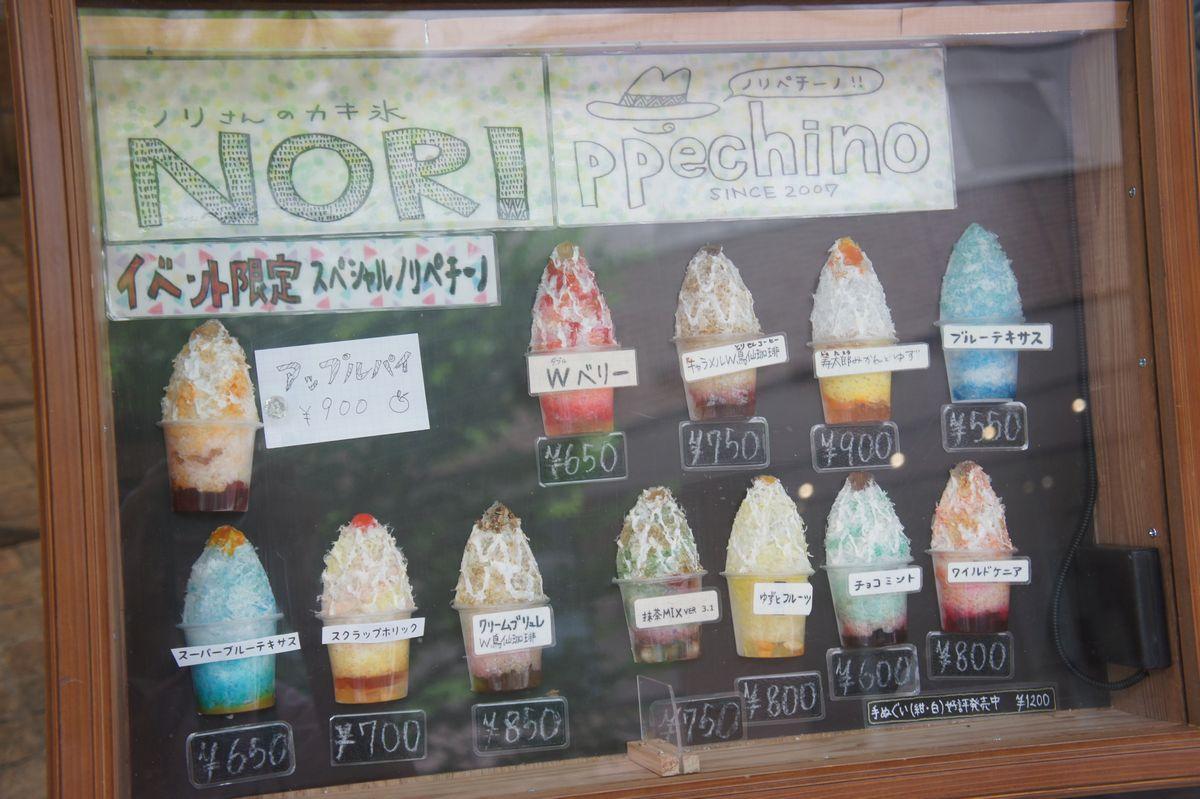 ノリさんのカキ氷6