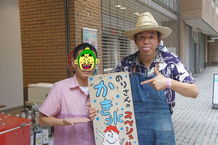 ノリさんのカキ氷13