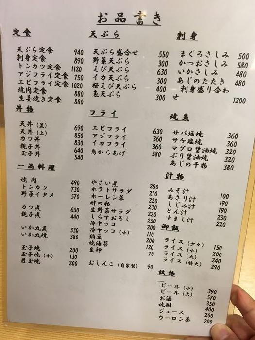 むらこし食堂16-3