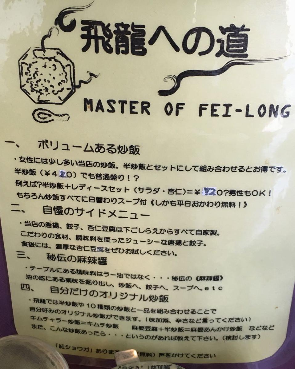 飛龍(ふぇいろん)5