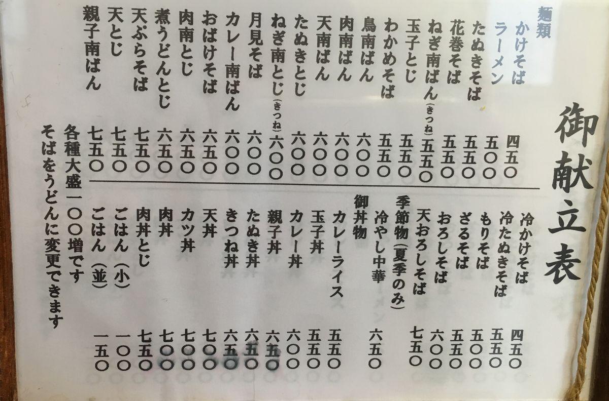 清見そば5-2