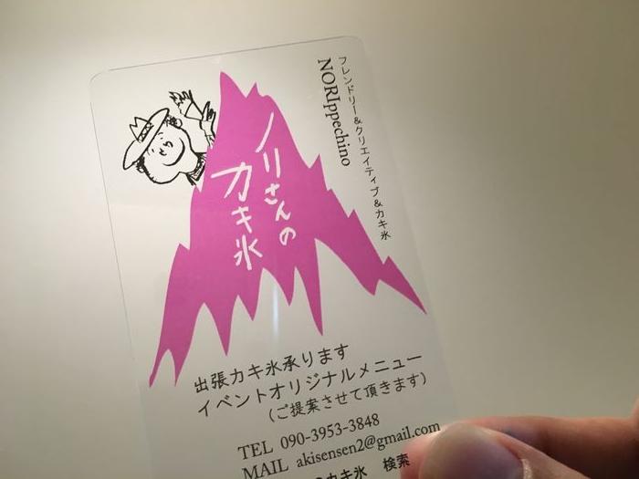 ノリさんのカキ氷14