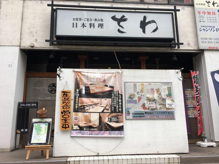 日本料理さわ2-1