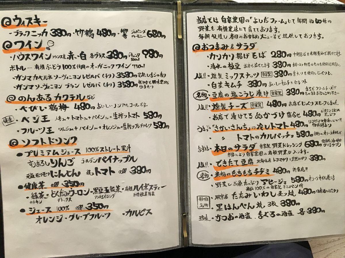 魚to畑4