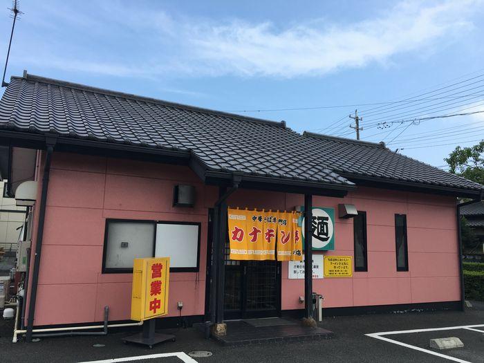 カナキン亭 八楠店5-1