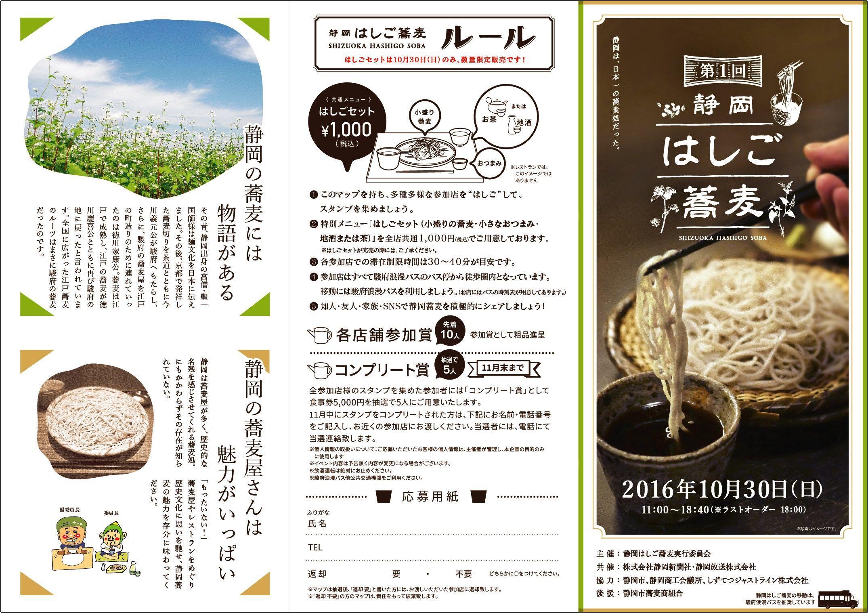 静岡はしご蕎麦MAP2