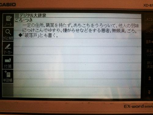 cyugokugo5.jpg