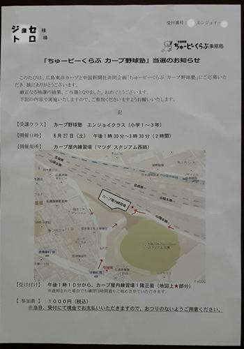 yakyujyuku1.jpg