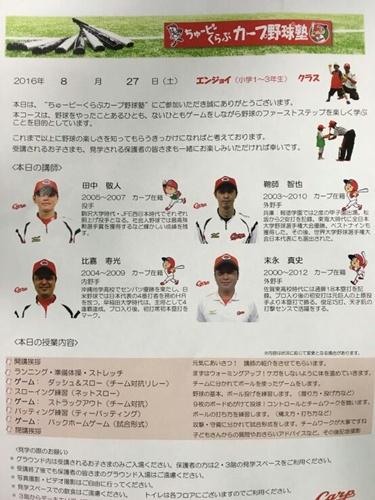 yakyujyuku2.jpg