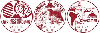 JAPEX2016記念小型印3種