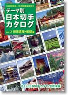 テーマ別日本切手カタログVol.2 世界遺産・景観編