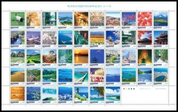 地方自治法施行60周年記念シリーズ 切手帳