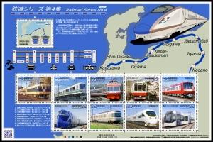 鉄道シリーズ 第4集(通常版)