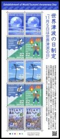 世界津波の日制定