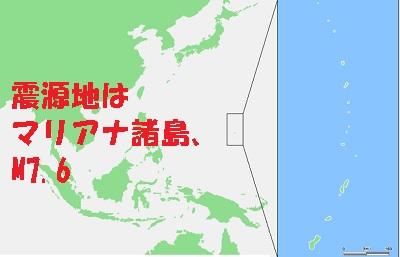 震源地はマリアナ諸島
