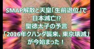 SMAP聖徳太子サムネイル