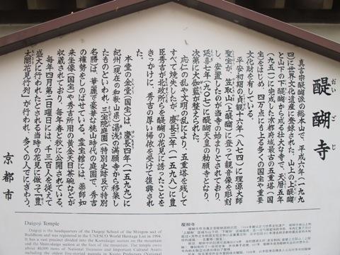 醍醐寺 005