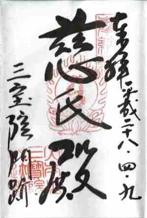 醍醐・三宝院