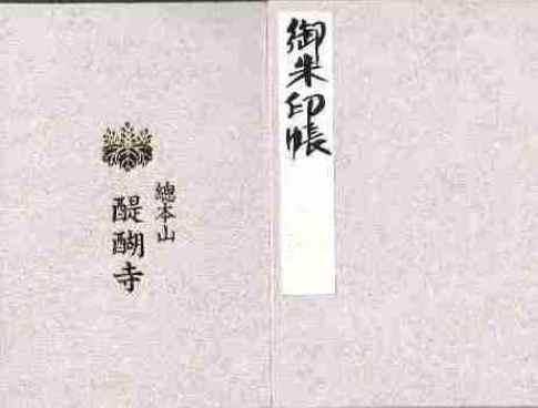 醍醐寺朱印帳
