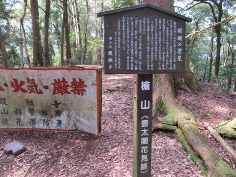 醍醐寺 066