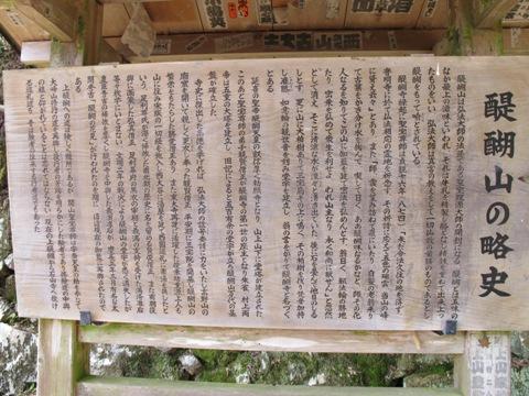 醍醐寺 081
