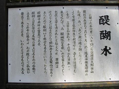 醍醐寺 085
