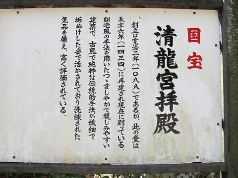 醍醐寺 086