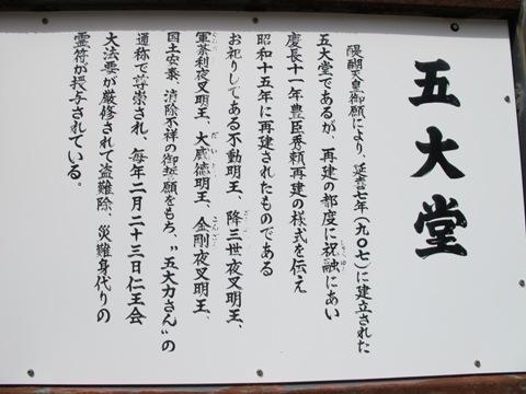 醍醐寺 098