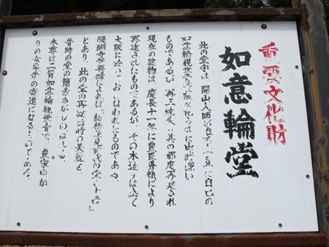 醍醐寺 104