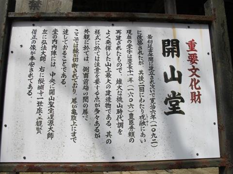 醍醐寺 106