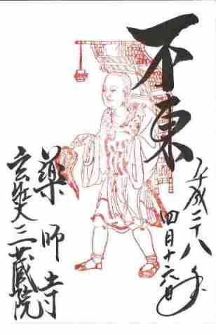 薬師寺・三蔵