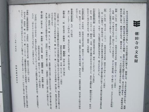 松阪城下 006