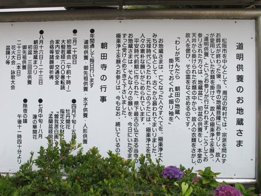 松阪城下 015