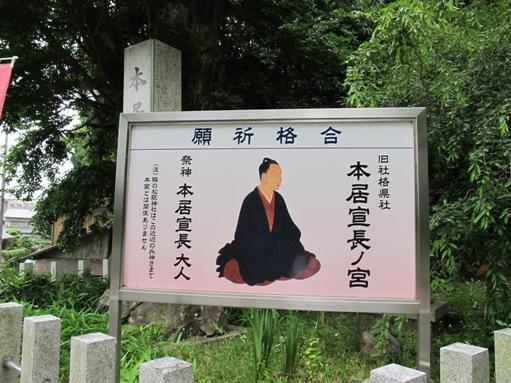 松阪城下 032