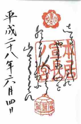 本居神社2