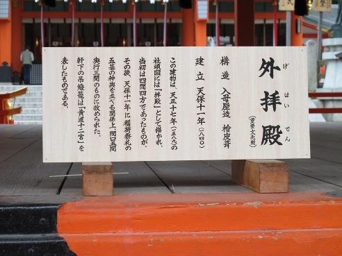 京都伏見 009