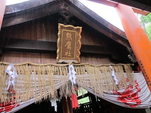 京都伏見 054