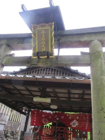 京都伏見 126