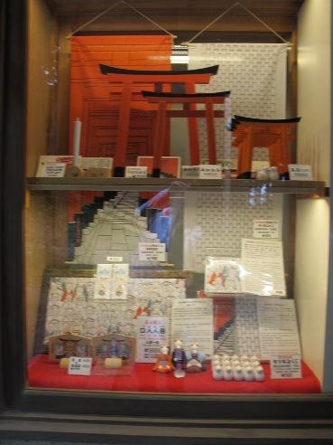 京都伏見 136
