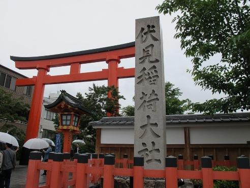 京都伏見 256
