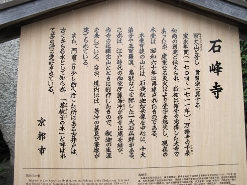 京都伏見 177