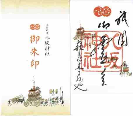 八坂・祇園祭