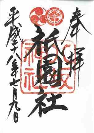 八坂神社・朱印1