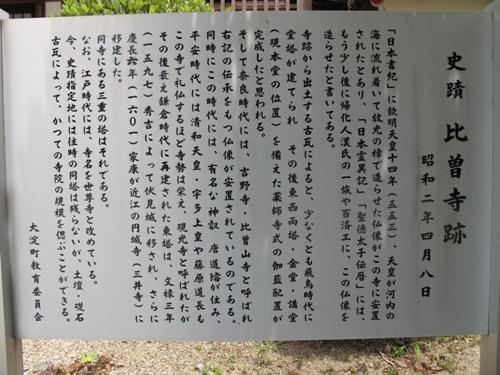 東奈良より 108