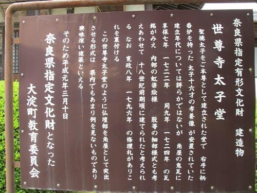 東奈良より 113
