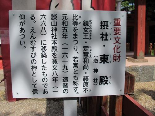 東奈良より 193