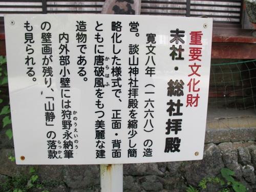 東奈良より 217