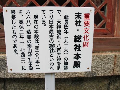東奈良より 222